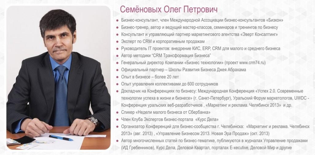 Олег Семёновых - резюме