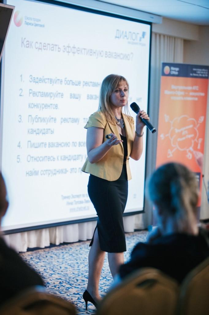 Инна Попова-Левина выступление конференция Челябинск