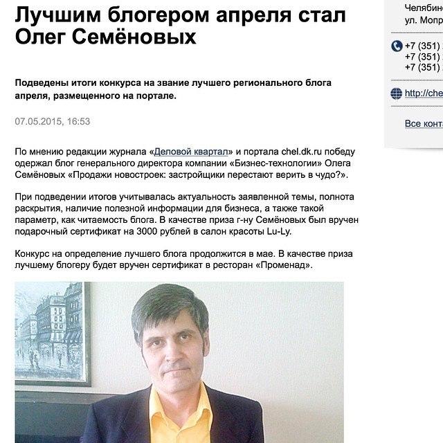 Итоги конкуреса Челябинск деловой Квартал - лучший блогер месяца