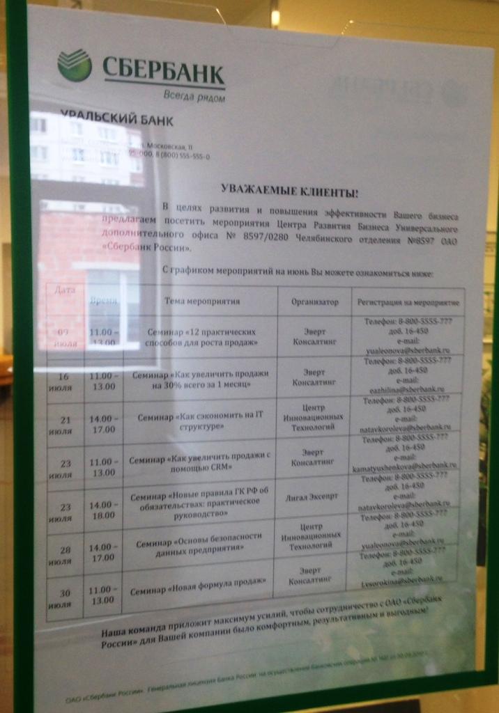 Расписание мастер-классов Олега Семеновых в Сбербанке, июль 2015