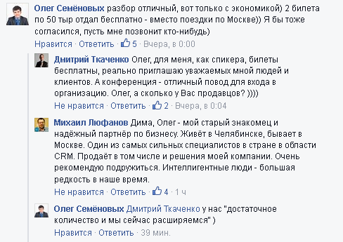 Комментарий в фейсбук