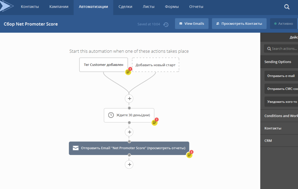 Пример настройки автоматизации для сбора NPS