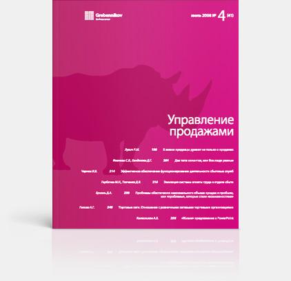 jornal-upravl-prodajami-4