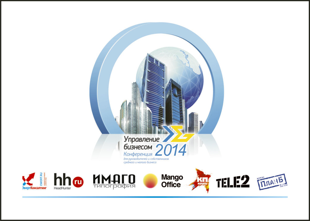 Конференция Челябинск и лого партнеры спонсоры