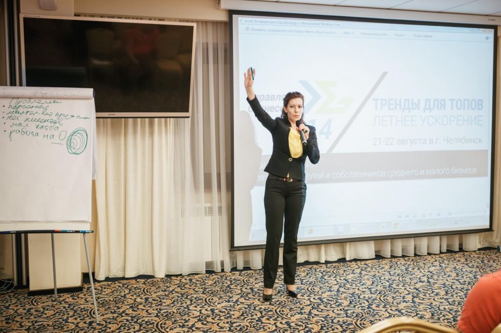 Ольга Аминова выступление на конференции в Челябинске