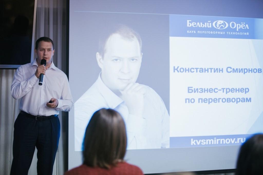 Константин Смирнов выступление конференция Челябинск