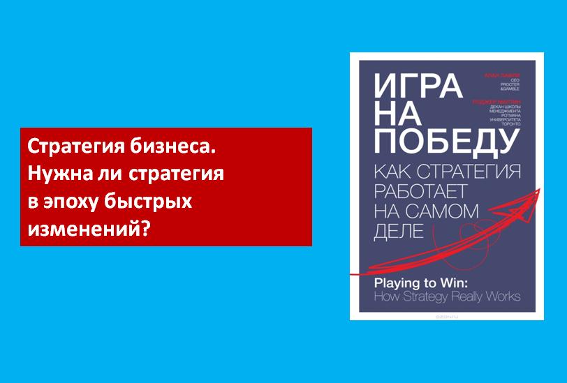 -igra-na-pobedy