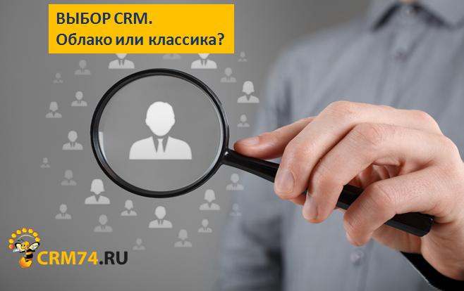 Выбор CRM системы - облачная или классическая CRM система?