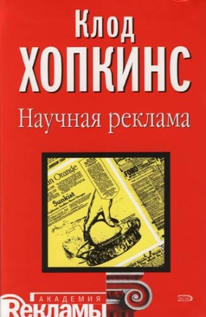 Книга - Хопкинс