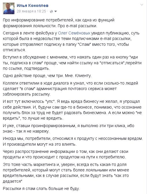 2016-02-08 09-56-26 -konoplev