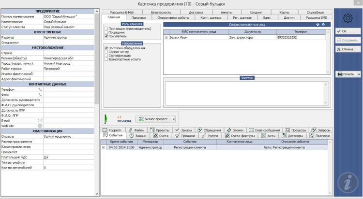 RegionSoft CRM - пример карточки клиента
