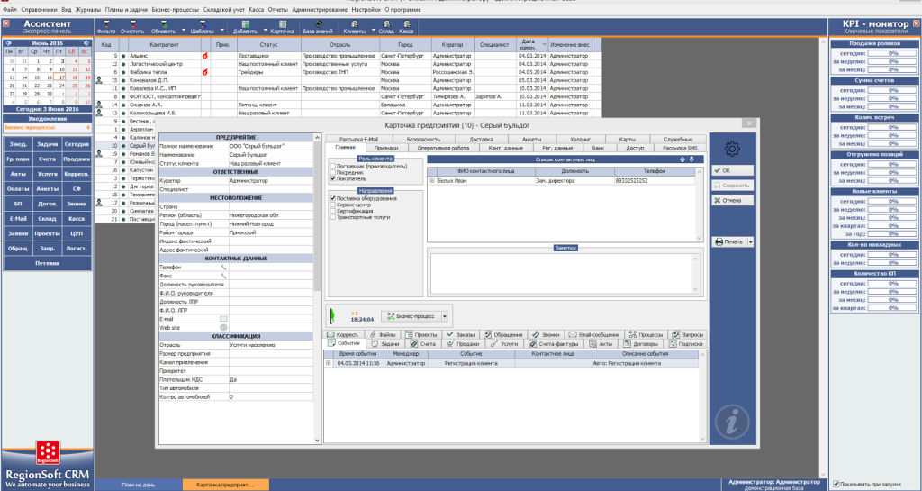 CRM-ERP -XRM - RegionSoft -пример скриншот экрана интерфейс программы